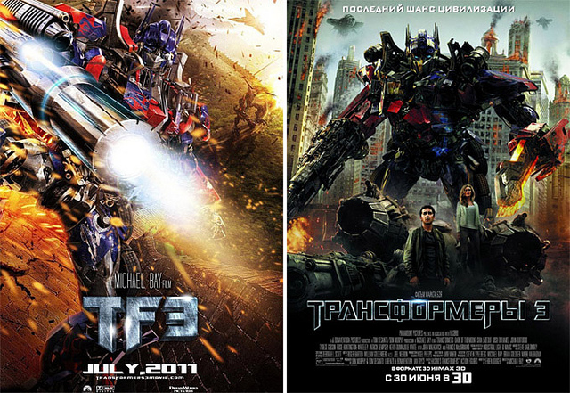 Transformers 3!!!