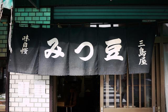 三島屋@台東区千束