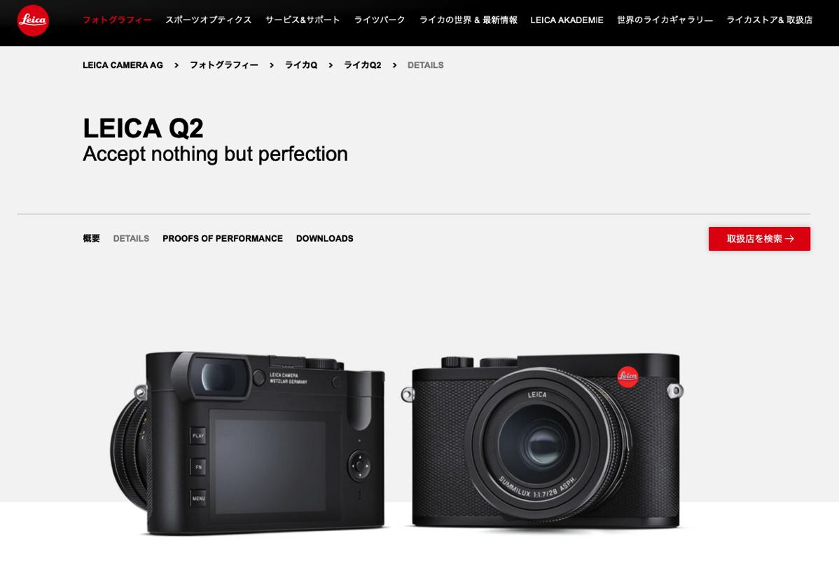 Leica Q2発表! Leica Qと比較? 買う?買わない?